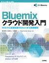 IBM Bluemixクラウド開発入門 Webから拡張知能Watsonまで実践解説 (Software Design plusシリーズ) [ 常田秀明 ]