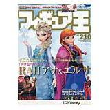 フィギュア王(no.210) 特集:『アナと雪の女王』よりRAHアナ&エルサ (ワールド・ムック)