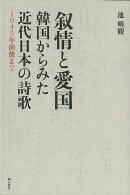 【バーゲン本】叙情と愛国 韓国からみた近代日本の詩歌