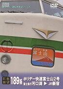 【前面展望】189系 ホリデー快速 富士山2号 河口湖→新宿