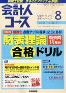 会計人コース 2014年 08月号 [雑誌]