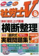 社労士V 2014年 08月号 [雑誌]