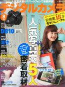 デジタルカメラマガジン 2014年 08月号 [雑誌]