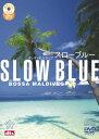 スローブルー[DVD+波音CD]/ボッサ・モルディブ [ (趣味/教養) ]