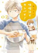 味噌汁でカンパイ!(7)