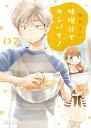 味噌汁でカンパイ!(7) (ゲッサン少年サンデーコミックス) [ 笹乃 さい ]