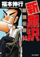 新黒沢 最強伝説(14)