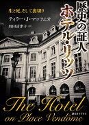 歴史の証人 ホテル・リッツ