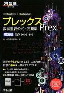 プレックス数学重要公式・定理集 理系版数学1・A・2・B・3
