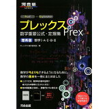 プレックス数学重要公式・定理集 理系版数学1・A・2・B・3 (河合塾SERIES)