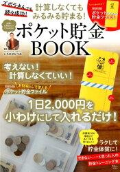 計算しなくてもみるみる貯まる!ポケット貯金BOOK