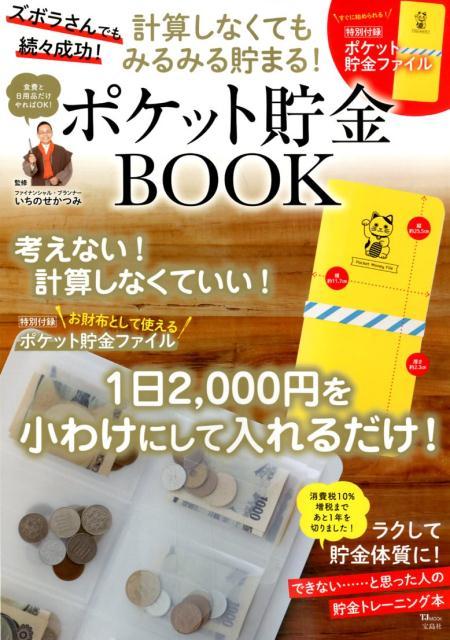計算しなくてもみるみる貯まる!ポケット貯金BOOK 特別付録:ポケット貯金ファイル (TJ MOOK) [ いちのせかつみ ]