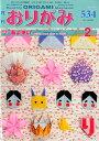月刊おりがみ(No.534(2020.2月号) やさしさの輪をひろげる 特集:春よ来い