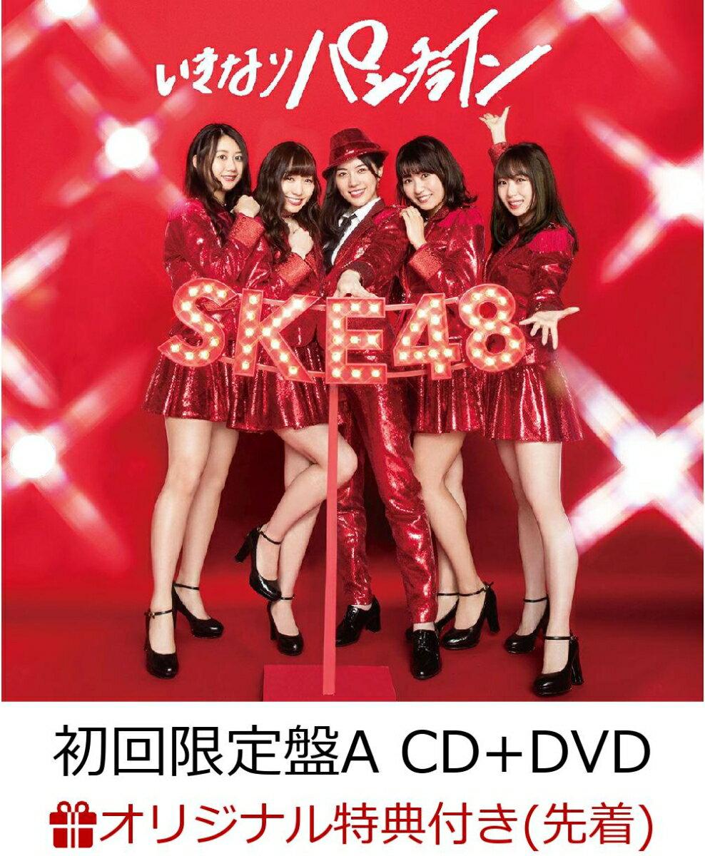 【楽天ブックス限定先着特典】いきなりパンチライン (初回限定盤A CD+DVD) (生写真付き) [ SKE48 ]