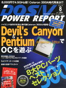 DOS/V POWER REPORT (ドス ブイ パワー レポート) 2014年 08月号 [雑誌]