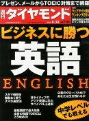 週刊 ダイヤモンド 2014年 8/23号 [雑誌]
