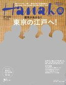Hanako (ハナコ) 2014年 8/28号 [雑誌]