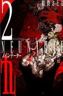 九〜neunto¨te〜(2)