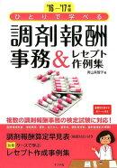 ひとりで学べる調剤報酬事務&レセプト作例集('16-'17年版)