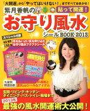 【バーゲン本】紫月香帆のお守り風水シールBOOK2013