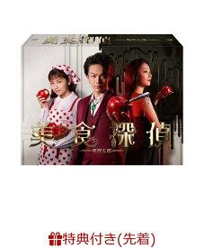 【先着特典】美食探偵 明智五郎 DVD-BOX(オリジナルブロマイド(2枚組)) [ 東村アキコ ]