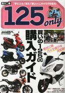 125MAGAZINE 2014年 08月号 [雑誌]