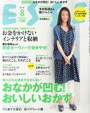 ESSE (エッセ) 2014年 08月号 [雑誌]