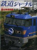 鉄道ジャーナル 2014年 08月号 [雑誌]