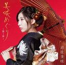 美咲めぐり〜第1章〜 (初回限定盤 CD+DVD)