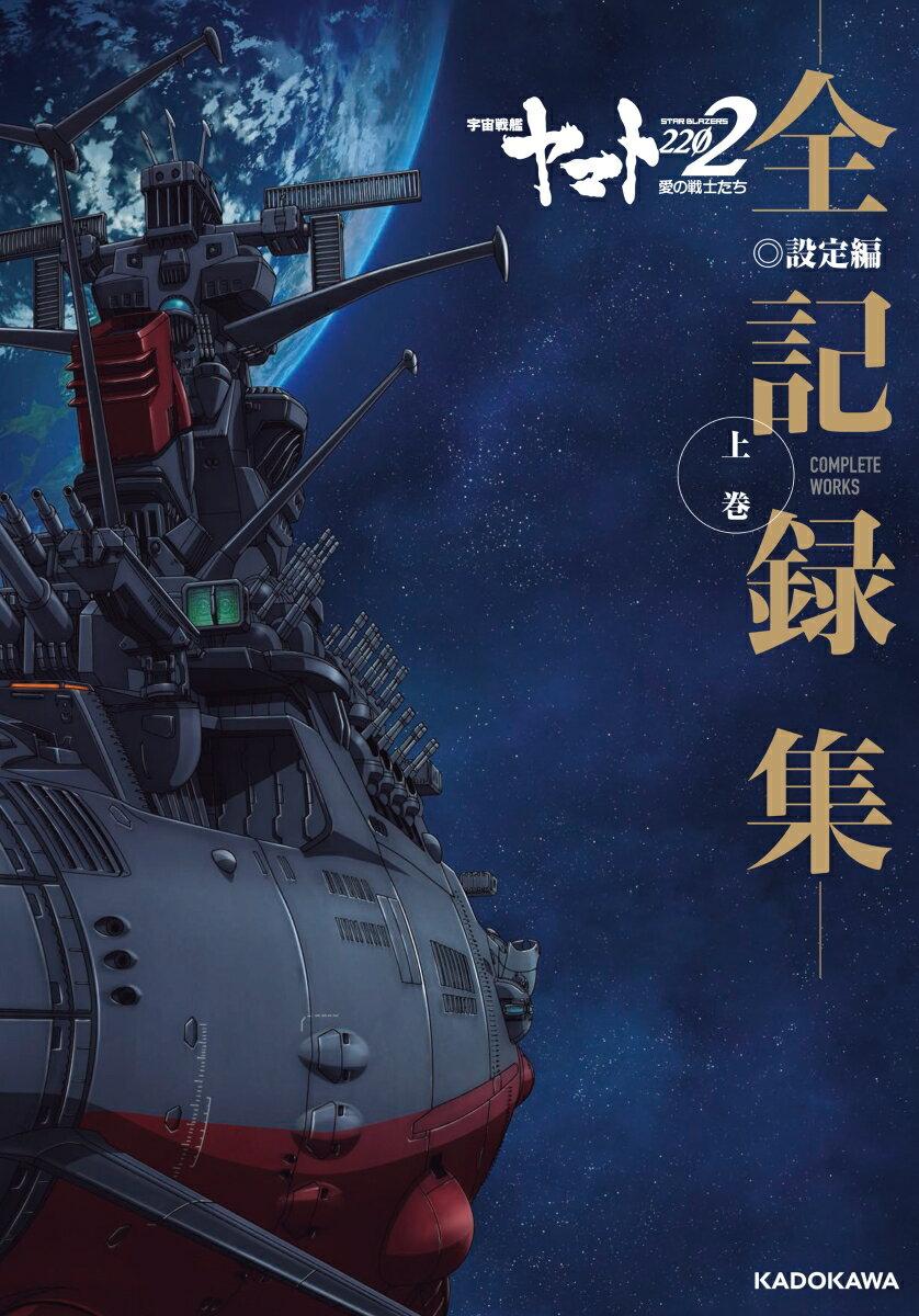 宇宙戦艦ヤマト2202 愛の戦士たち -全記録集ー 設定編 上巻 COMPLETE WORKS
