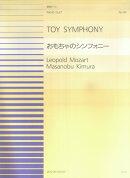 モーツァルト/おもちゃのシンフォニー