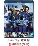 【先着特典】劇場版コード・ブルー -ドクターヘリ緊急救命ー Blu-ray通常版(ICカードステッカー付き)【Blu-ray】