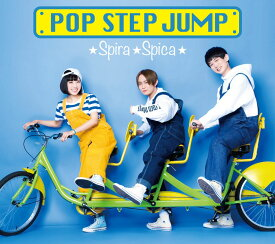 ポップ・ステップ・ジャンプ! (初回限定盤 CD+Blu-ray+フォトブック) [ スピラ・スピカ ]