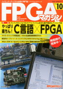 FPGAマガジン No.10 2015年 08月号 [雑誌]