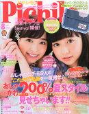 ピチレモン 2015年 08月号 [雑誌]