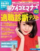 ケイコとマナブ関西版 2015年 08月号 [雑誌]