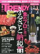 日経トレンディ臨時増刊 日経トレンディリサイズ版 2015年 08月号 [雑誌]