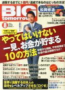 BIG tomorrow (ビッグ・トゥモロウ) 2015年 08月号 [雑誌]