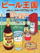 ビール王国 2015年 08月号 [雑誌]