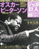ジャズの巨人 第9号(8/18号) オスカー・ピーターソン
