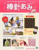 週刊 棒針あみ 2015年 8/26号 [雑誌]