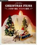 かぎ針で編む クリスマス雑貨