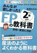 みんなが欲しかった!FPの教科書2級AFP(2017-2018年版)