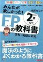 みんなが欲しかった!FPの教科書2級AFP(2017-2018年版) (みんなが欲しかったFPシリーズ) [ 滝澤ななみ ]