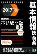 徹底解説基本情報技術者本試験問題(2017秋)