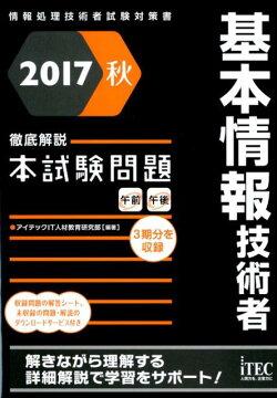 基本情報技術者徹底解説本試験問題(2017秋)