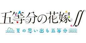 五等分の花嫁∬ 〜夏の思い出も五等分〜 限定版 Switch版