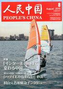 人民中国 2015年 08月号 [雑誌]