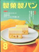 製菓製パン 2015年 08月号 [雑誌]
