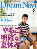 Dream Navi (ドリームナビ) 2015年 08月号 [雑誌]